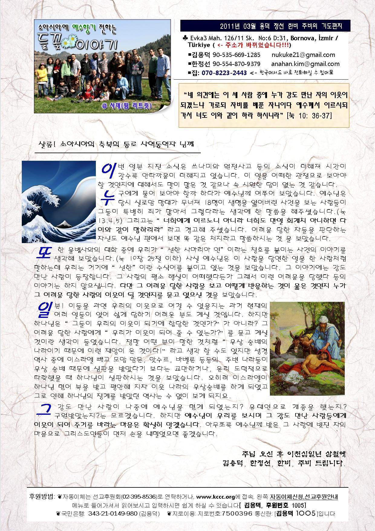 2011년 03월 들꽃이야기 1/2