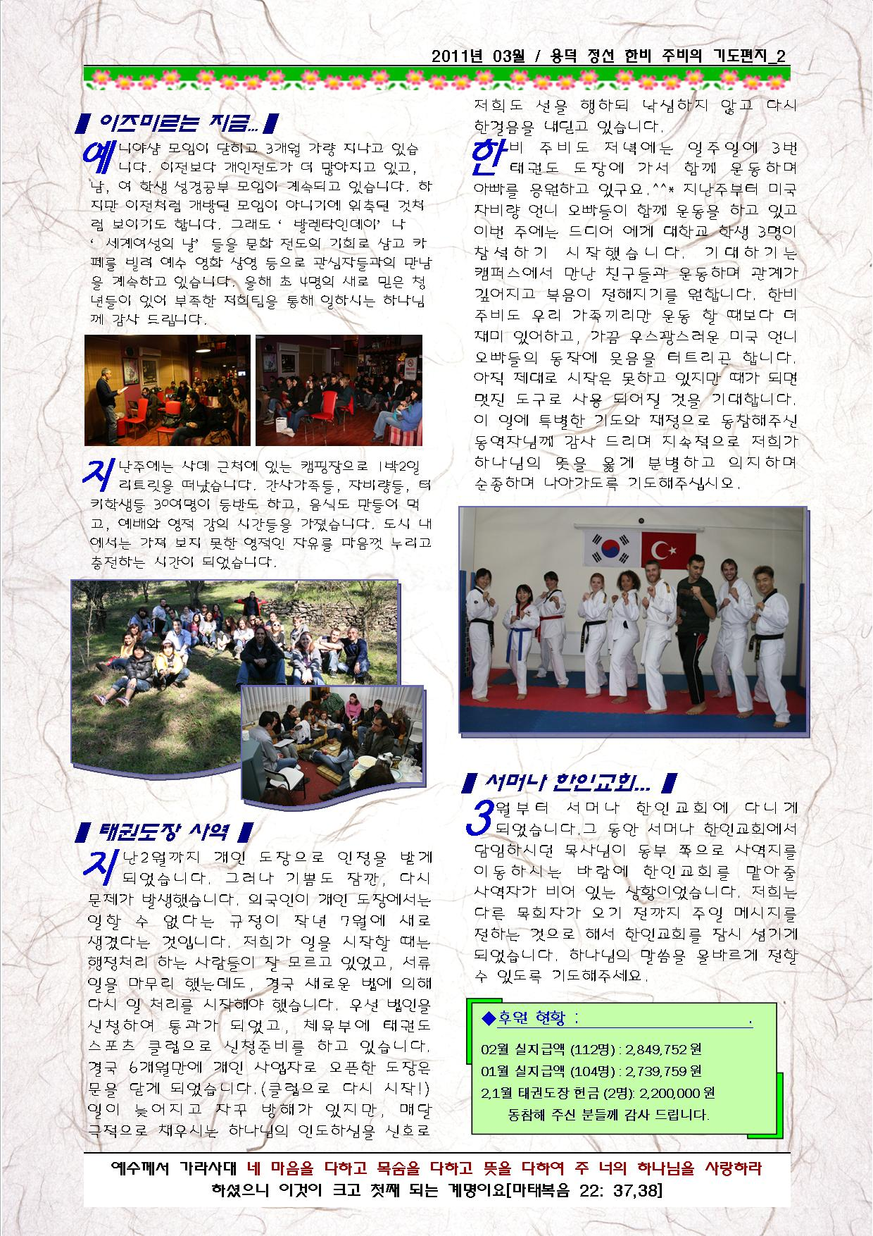 2011년 03월 들꽃이야기 2/2